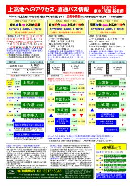 上高地へのアクセス・直通バス情報