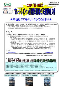 えきねっと(JR東日本) びゅう 機関車撮影会