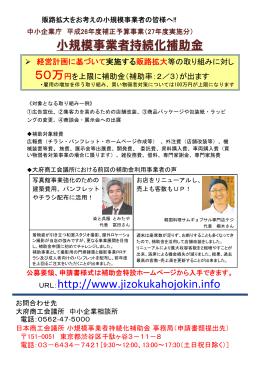 小規模事業者持続化補助金 URL:http://www.jizokukahojokin.info