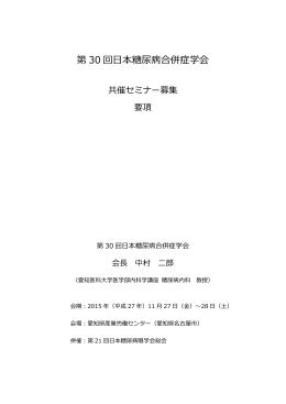 共催セミナー募集 - 第30回日本糖尿病合併症学会・第21回日本糖尿病