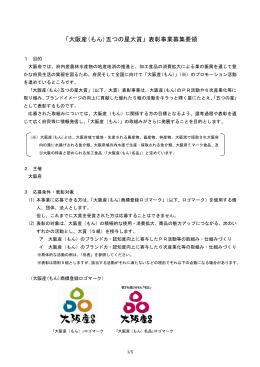 「大阪産(もん)五つの星大賞」表彰事業募集要領(pdfファイル)