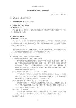 日本教育大学院大学 1 認証評価結果に対する改善報告書 平成27年 7