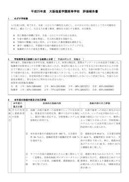 平成25年度 大阪偕星学園高等学校 評価報告書