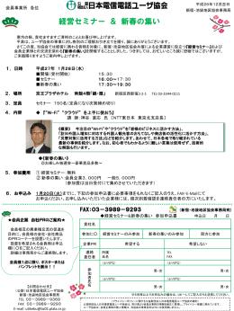 経営セミナー&新春の集い - 日本電信電話ユーザ協会東京支部