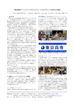 「東京高専ファンづくりプロジェクト」によるブランド力の向上の試み