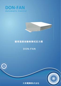 DON-FAN 00表紙2.eps