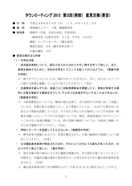 タウンミーティング 2012 第3回(南部) 意見交換(要旨)