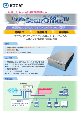 Lucida SecurOffice パンフレット 2006/10/18
