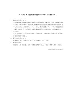 フットケア記録用紙抜粋版 - 日本糖尿病教育・看護学会