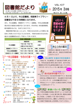 2015年 3月号 - 吉川市民交流センター おあしす