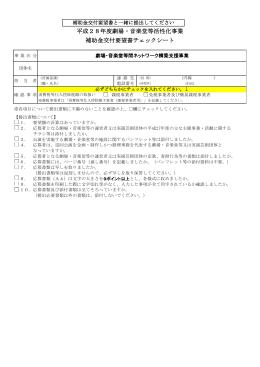 平成28年度劇場・音楽堂等活性化事業 補助金交付要望書
