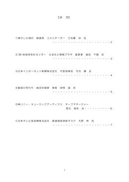 添付PDFファイル 復命書