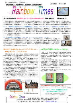 Children`s Rainbow Center Newsletter