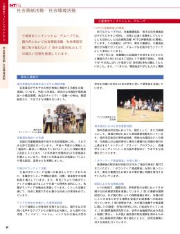 D社会貢献活動・社会環境活動 - 三菱UFJフィナンシャル・グループ