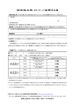 琉球海炎祭 2010 ご協賛申込書 お申し込みは→FAX:o98-897