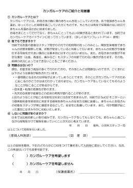 カンガルーケアのご紹介と同意書 (産婦人科医師) (助 産 師