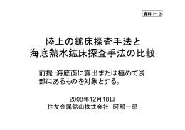 資料1-3 阿部委員発表資料 (PDF:1269KB)