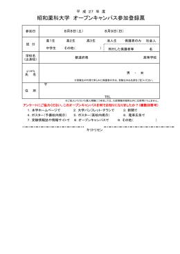昭和薬科大学 オープンキャンパス参加登録票