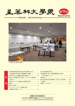 2012年3月発刊 第75号