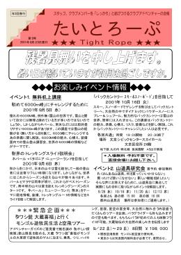 第5号 2001年8月発行