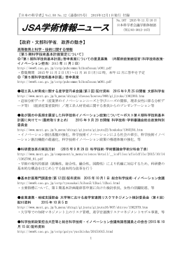 JSA学術情報ニュース