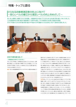 特集・トップと語る(PDF 955.8KB)