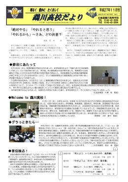 11月号 - 北海道鵡川高等学校