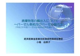 廃棄物等の輸出入について ~バーゼル条約及び