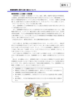 資料1 (ファイル名:22shiryou1 サイズ:813.79KB)