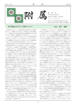 附 属 - 神奈川大学附属中・高等学校
