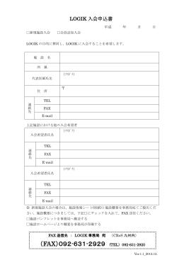 (FAX)092-631-2929 - 肺がん 九州肺癌研究機構 LOGIK