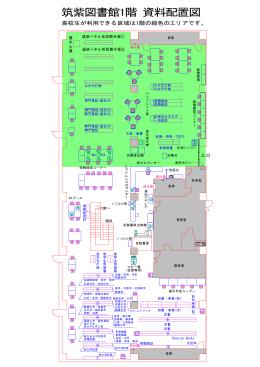 筑紫図書館1階 資料配置図