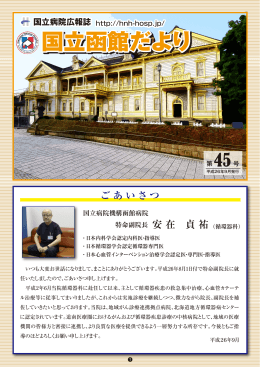 国立函館だより 第45号 - 国立病院機構 函館病院