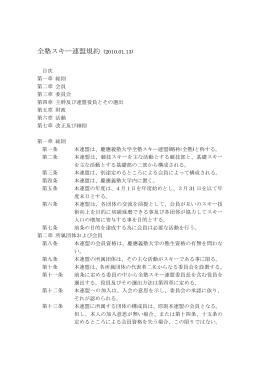 全塾スキー連盟規約 (2010.01.13)