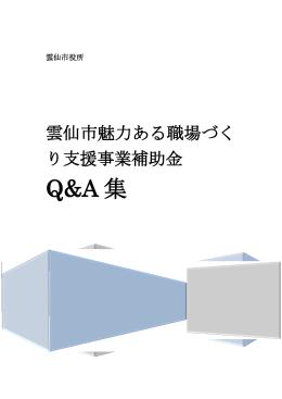 Q&A 集