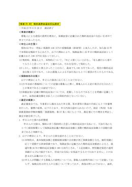 [事案 25-40] 解約返戻金追加支払請求 ・平成 25 年 8