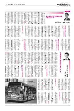 あくつ広王 議員(公明) 第六期品川区介護保険事業 - db