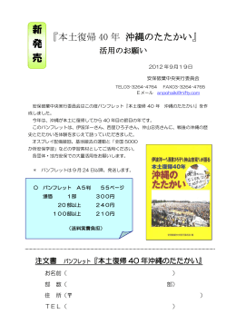 『本土復帰 40 年 沖縄のたたかい』 新 発 売