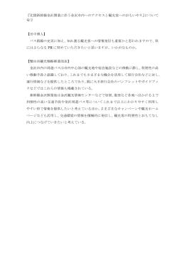 北陸新幹線金沢開業に伴う金沢市内へのアクセスと観光客へのおもいやり