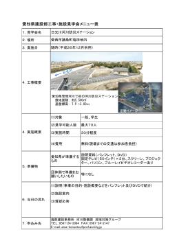 愛知県建設部工事・施設見学会メニュー表