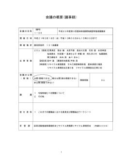 第3回(PDF:217KB)