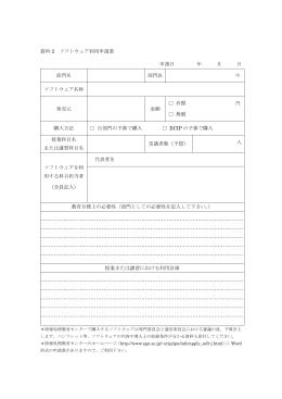 ソフトウェア利用申請書 - 情報処理教育センター(ECIP)
