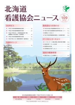 北海道 看護協会ニュース No.
