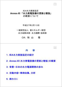 OA: 秋 山 隆 Annex-XI 「水力発電設備の更新と増強