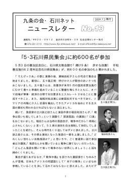 ニュースレターNo.13 (2009.7.2発行)