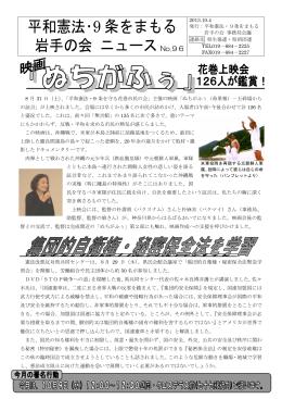 岩手の会ニュース No.96 (2013年10月4日発行)【PDF 760KB】