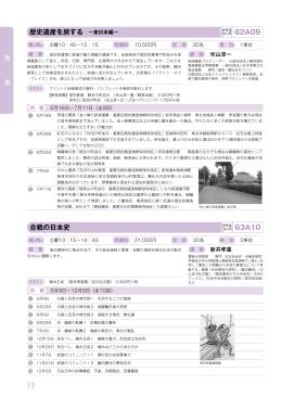 歴史遺産を旅する -東日本編- 62A09
