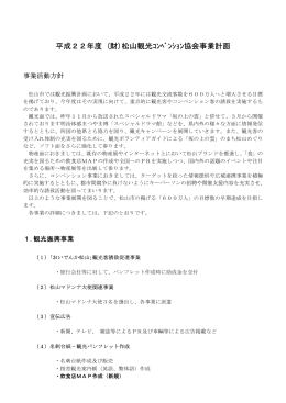 平成22年度 事業計画書及び収支予算書(PDFファイル447KB)