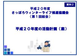 【資料2】(PDF 871KB)