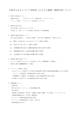 五島市の状況説明(PDF)